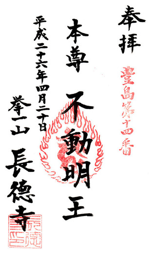 14長徳寺