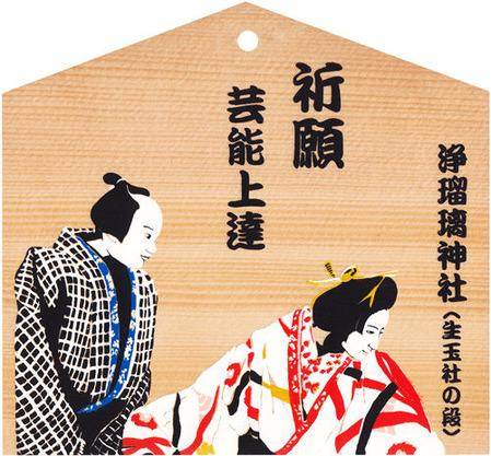 浄瑠璃神社・生国魂