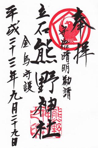 熊野神社・立石青砥