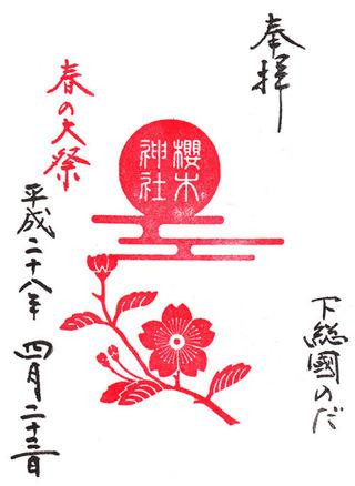 桜木神社・4月限定