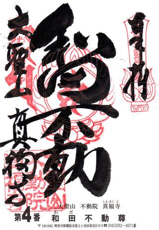 4真福寺・和田不動