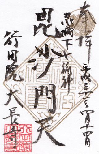 大長院・七福神