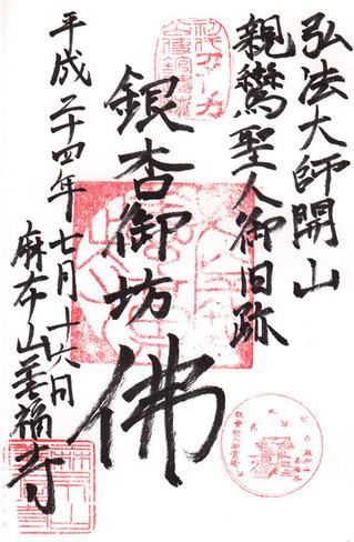 善福寺・麻布