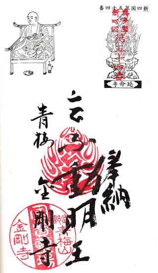 54金剛寺