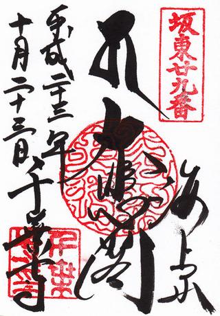 29・千葉寺