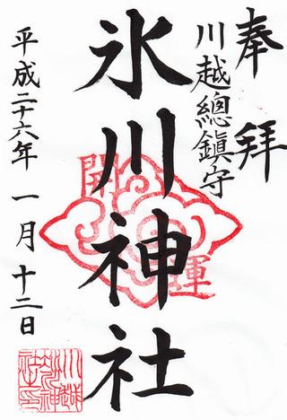 氷川神社・川越