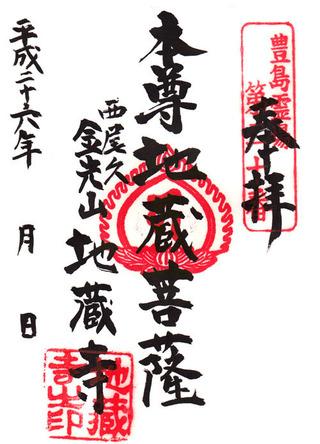 20地蔵寺・豊島
