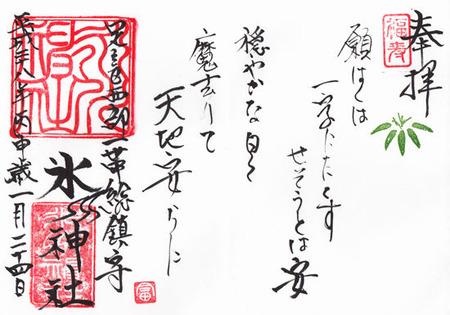 氷川神社・江北h28
