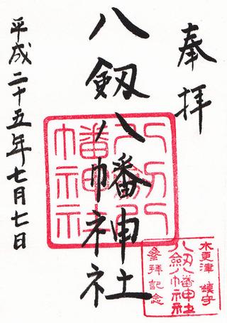八剣八幡神社