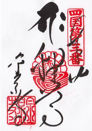 3金泉寺・四国