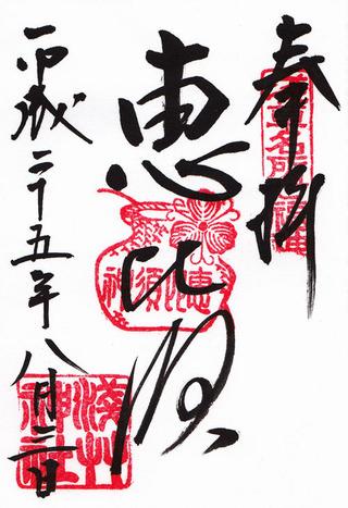 浅草神社・恵比寿・七福神