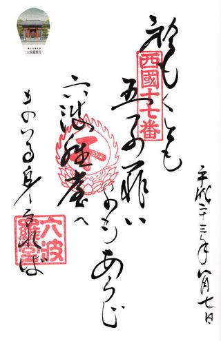 17・六波羅蜜寺・御詠歌
