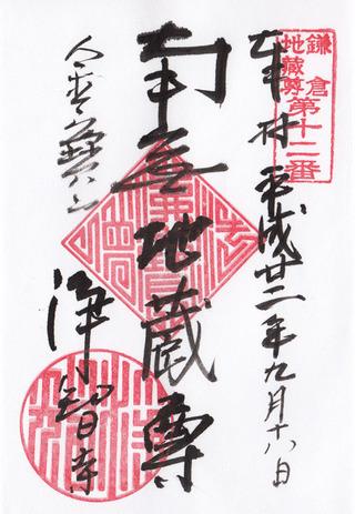 12浄智寺