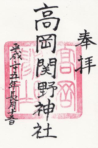高岡関野神社