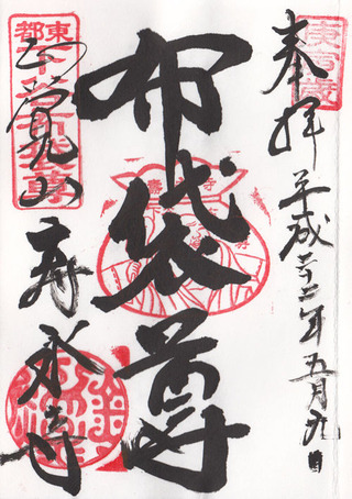 下谷七福神・寿永寺