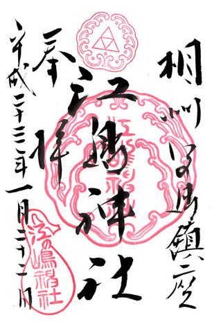 江島神社01