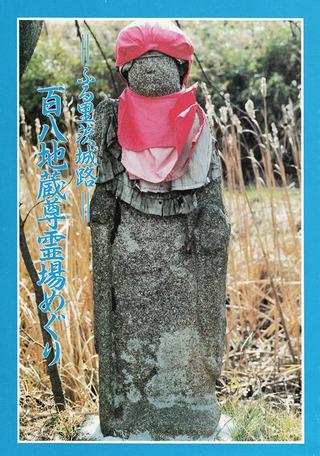 茨城108地蔵・本