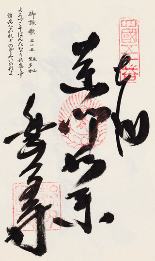 50_20120320
