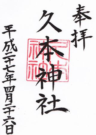 溝口神社_久本神社
