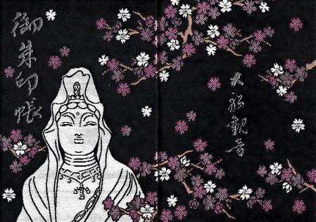 大船観音寺・帳
