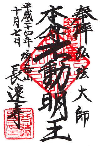 72玉川・長遠寺