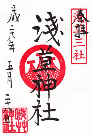 浅草神社・h28