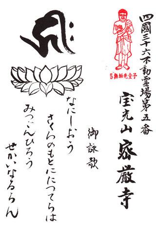 5密厳寺・御詠歌