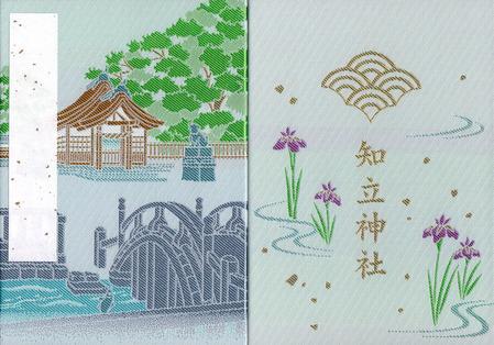 知立神社・帳