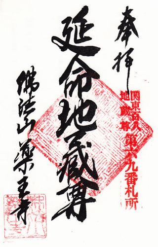 69薬王寺・成田