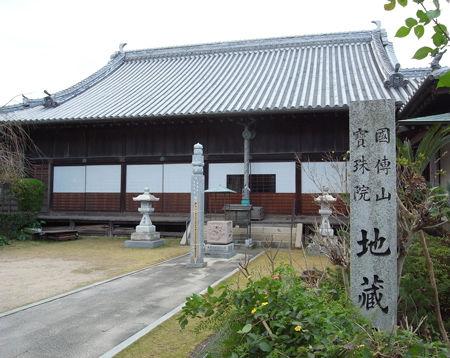 国伝山 宝珠院 地蔵寺