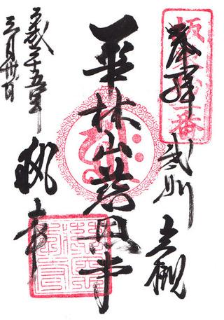 12慈恩寺