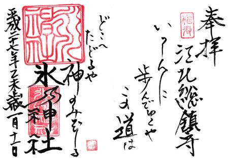 氷川神社・江北27年