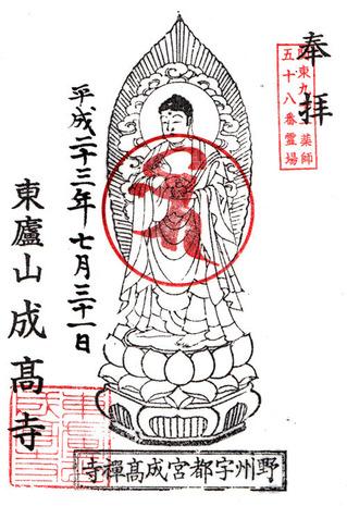 58・成高寺