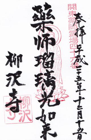 46柳沢寺