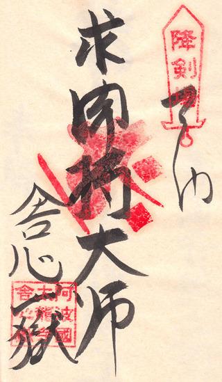 21太龍寺・舎心ヶ嶽