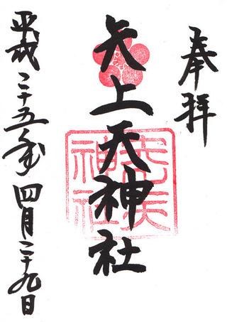 日吉神社・矢上天神社