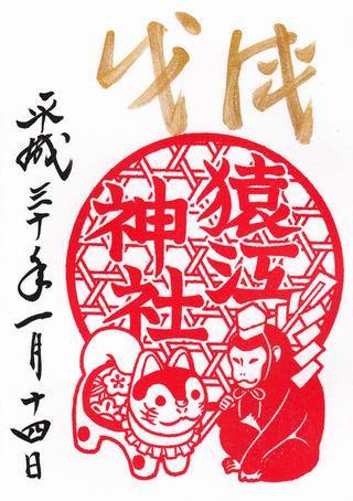 猿江神社h3001