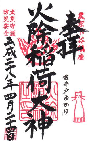 三島神社・下谷・稲荷