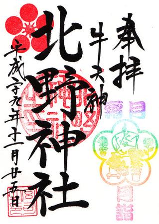 北野神社・11月詣