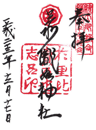 織姫神社・栃木足利