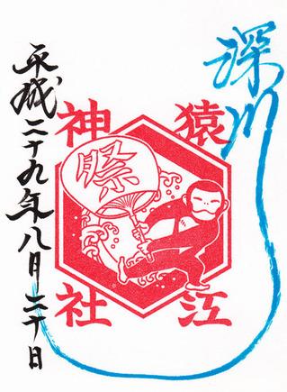 猿江神社・偶数
