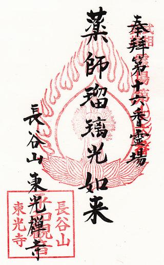 16東光寺
