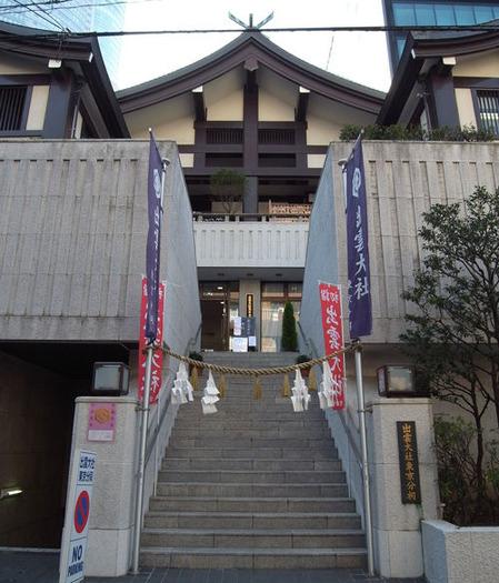 東京出雲大社