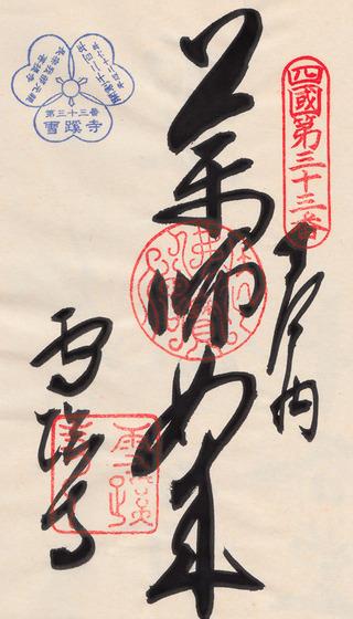 33-雪蹊寺1200