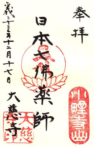 55大慈寺
