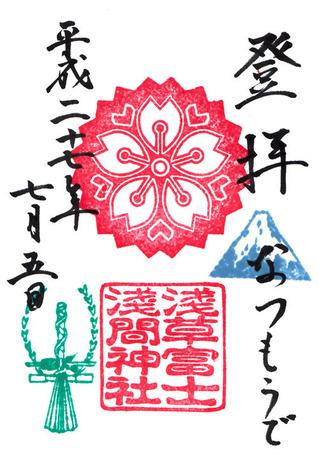 浅間神社・浅草・夏詣