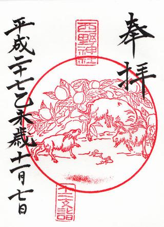 西野神社・羊