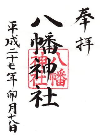 鷺宮八幡神社・八幡神社