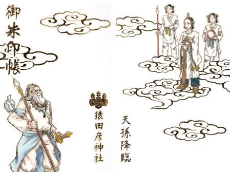 杉並猿田彦神社・帳面