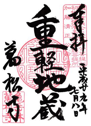 万松寺・重軽地蔵